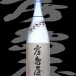 房島屋(ぼうじまや)「純米吟醸」おりがらみ生