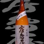 房島屋(ぼうじまや)「純米」無濾過生原酒