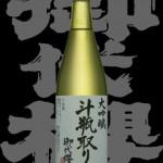 御代桜(みよざくら)「大吟醸」斗瓶取り