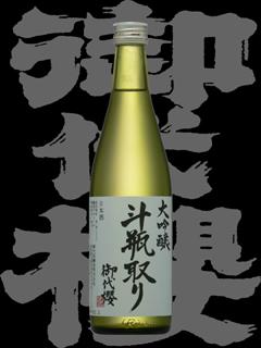 御代桜(みよざくら)「大吟醸」斗瓶取り14BY
