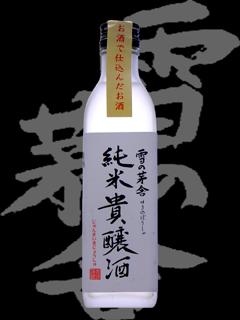 雪の茅舎(ゆきのぼうしゃ)「純米」貴醸酒