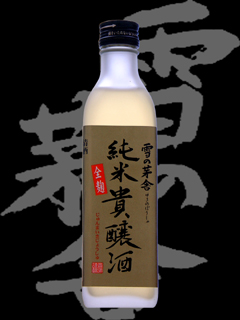 雪の茅舎(ゆきのぼうしゃ)「純米貴醸酒」全麹