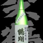 米鶴(よねつる)「純米大吟醸」鶴翔