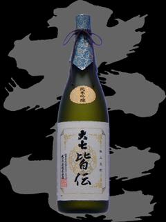 大七(だいしち)「純米吟醸」皆伝