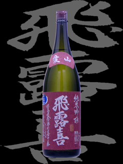 飛露喜(ひろき)「純米吟醸」愛山