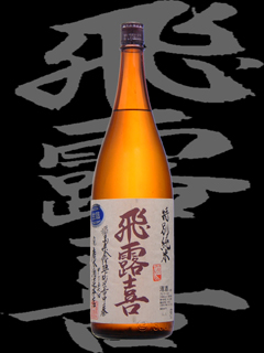 飛露喜(ひろき)「特別純米」生詰