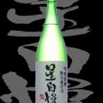星自慢(ほしじまん)「特別純米」無濾過原酒