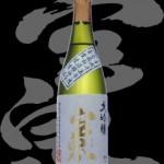 宮泉(みやいずみ)「大吟醸」金賞受賞酒