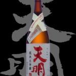 天明(てんめい)「純米大吟醸」長期もろみ無濾過 低温瓶熟成1年