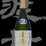 渡舟(わたりぶね)「純米大吟醸」生詰