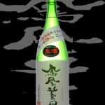 鳳凰美田(ほうおうびでん)「純米吟醸」無濾過かすみ生仕込み弐號斗瓶取り