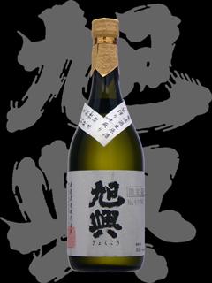 旭興(きょくこう)「特別純米」無濾過生原酒袋搾り中取り生もと