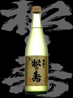 松の寿(まつのことぶき)「大吟醸」全国新酒鑑評会出品酒