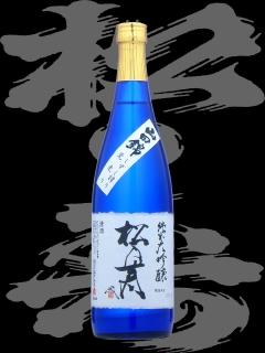 松の寿(まつのことぶき)「純米大吟醸」しずく搾り荒ばしり