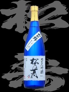 松の寿(まつのことぶき)「純米大吟醸」しずく搾り無濾過生原酒