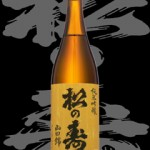 松の寿(まつのことぶき)「純米吟醸」山田錦