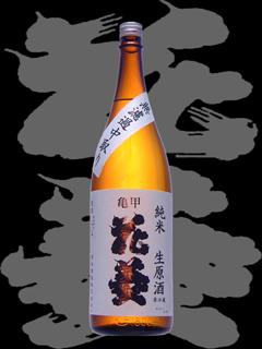 亀甲花菱(きっこうはなびし)「純米」ひとごこち生原酒無濾過中取り