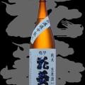 亀甲花菱(きっこうはなびし)「純米」美山錦生原酒無濾過中取り