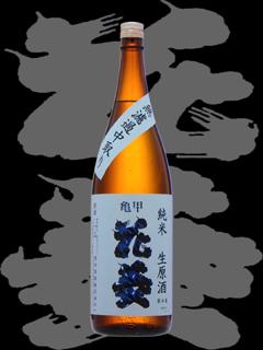 亀甲花菱(きっこうはなびし)「純米」生原酒 無濾過中取り(美山錦)
