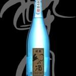酔園(すいえん)「純米吟醸」幻の酒