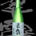 翠露(すいろ)「純米吟醸」袋しぼり中汲み 備前雄町