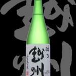 越州(えっしゅう)「純米大吟醸」禄乃越州