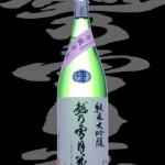 越乃雪月花(こしのせつげっか)「大吟醸」斗瓶取り