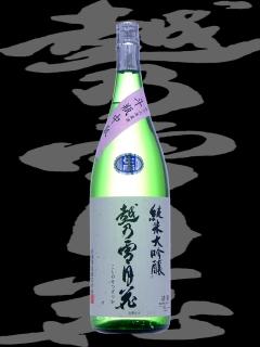 越乃雪月花(こしのせつげつか)「純米大吟醸」斗瓶中取り