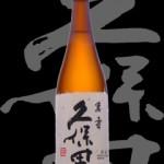 久保田(くぼた)「純米大吟醸」万寿