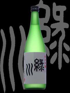緑川「純米吟醸」