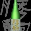勝駒(かちこま)「大吟醸」特吟