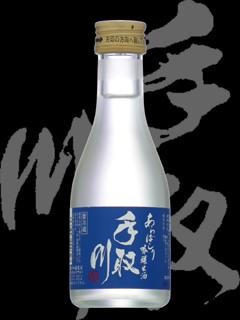 手取川(てどりがわ)「吟醸」あらばしり生酒
