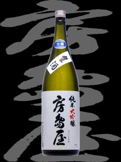 房島屋(ぼうじまや)「純米大吟醸」生原酒