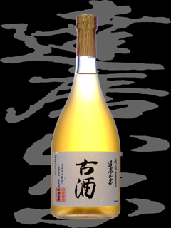 達磨正宗(だるままさむね)「本醸造」三年古酒