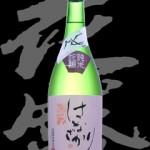 花盛(はなざかり)「純米吟醸」しずく無濾過生原酒