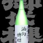 御代櫻(みよざくら)「大吟醸」酒向博昭 斗瓶取り生酒