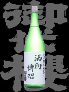 御代櫻(みよざくら)「大吟醸」酒向博昭 斗瓶取り 生酒