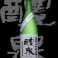 醴泉(れいせん)「大吟醸」秘蔵原酒