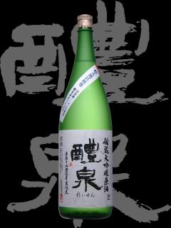 醴泉(れいせん)「大吟醸」秘蔵大吟醸原酒