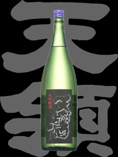 天領(てんりょう)「大吟醸」天領古酒