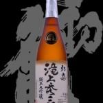 初亀(はつかめ)「純米大吟醸」滝上秀三