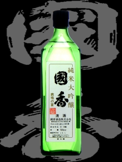國香(こっこう)「純米大吟醸」鹿鳴の宴