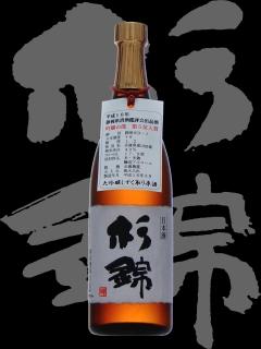 杉錦(すぎにしき)「純米大吟醸」静岡県清酒鑑評会出品酒