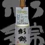 杉錦(すぎにしき)「大吟醸」全国新酒鑑評会金賞受賞酒