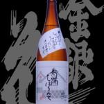 金銀花(きんぎんか)「本醸造」新酒しぼりたて