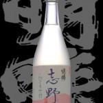 明眸(めいぼう)「純米吟醸」志野 活性にごり生酒