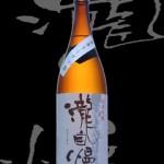 瀧自慢(たきじまん)「純米吟醸」袋吊りしずく酒