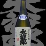 大治郎(だいじろう)「純米大吟醸」生酒2004
