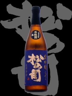 松の司(まつのつかさ)「純米大吟醸」しずく1997斗瓶囲限定品