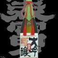 美冨久(みふく)「大吟醸」大吟極醸 金賞受賞酒